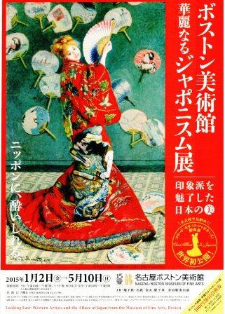 japonism.jpg