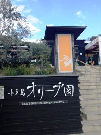 shoudoshima03.jpg